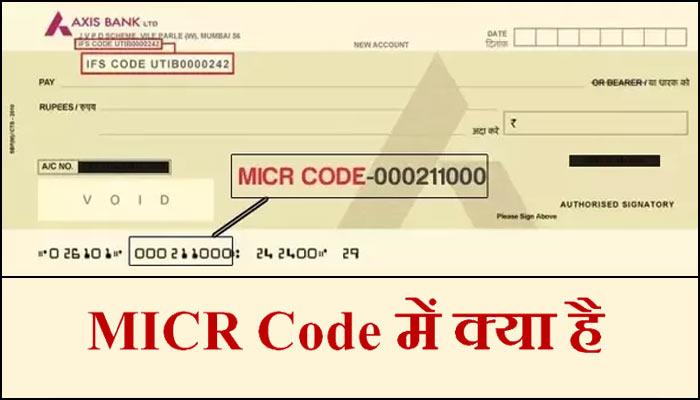 MICR full form and meaning in Hindi - एम.आई.सी.आर का पूरा नाम क्या है?