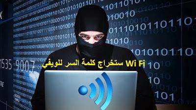 كيفية استخراج كلمة السر للويفي Wi-Fi من جهاز الكمبيوتر
