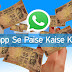 Whatsapp Se Paise Kaise Kamaye [Step by Step Tutorial]