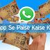 Whatsapp Se Paise Kaise Kamaye [Step by Step Tutorial]