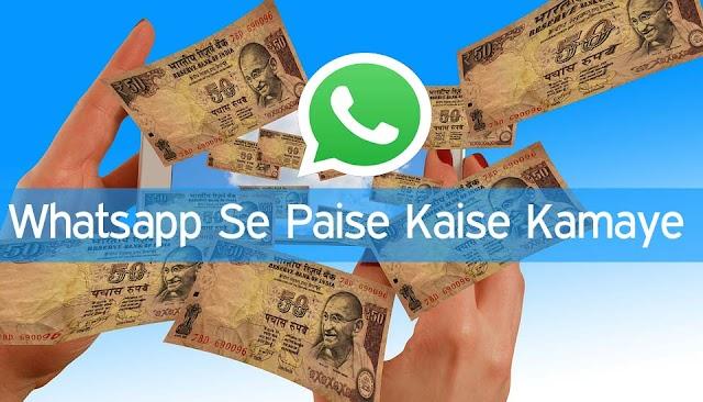 [Updated 2020] Whatsapp Se Paise Kaise Kamaye