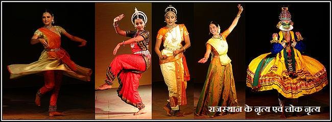 राजस्थान के नृत्य एवं लोक नृत्य