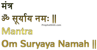The Famous Hindu Surya Mantra Chant