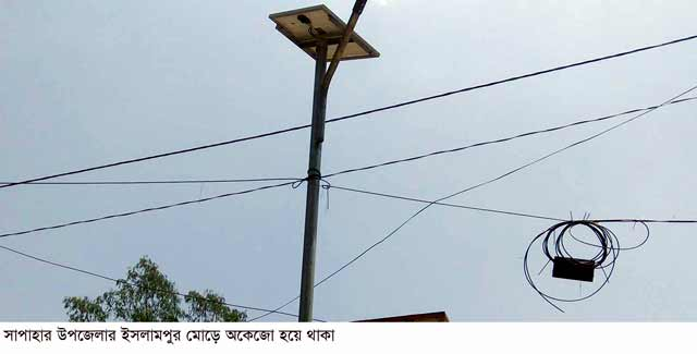 Sapahare measure the solar lights are going to be close