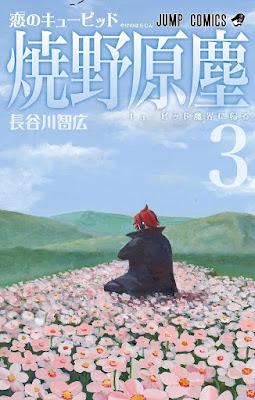 [Manga] 恋のキューピッド 焼野原塵 第01-03巻 [Koi no Kyupiddo Yakenohara Jin Vol 01-03] RAW ZIP RAR DOWNLOAD
