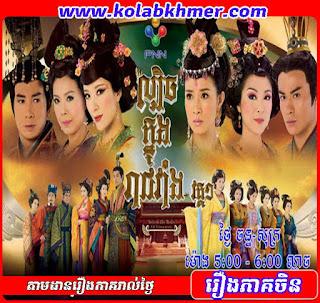 Lbech Knong Reach Vaing