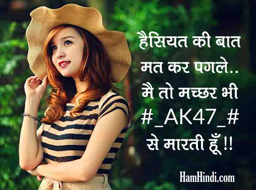 लडकय क सटटस Cute Attitude Status For Girls