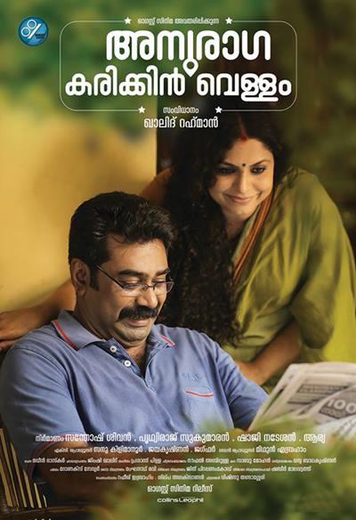 Anuraga Karikkin Vellam 2016 full movie