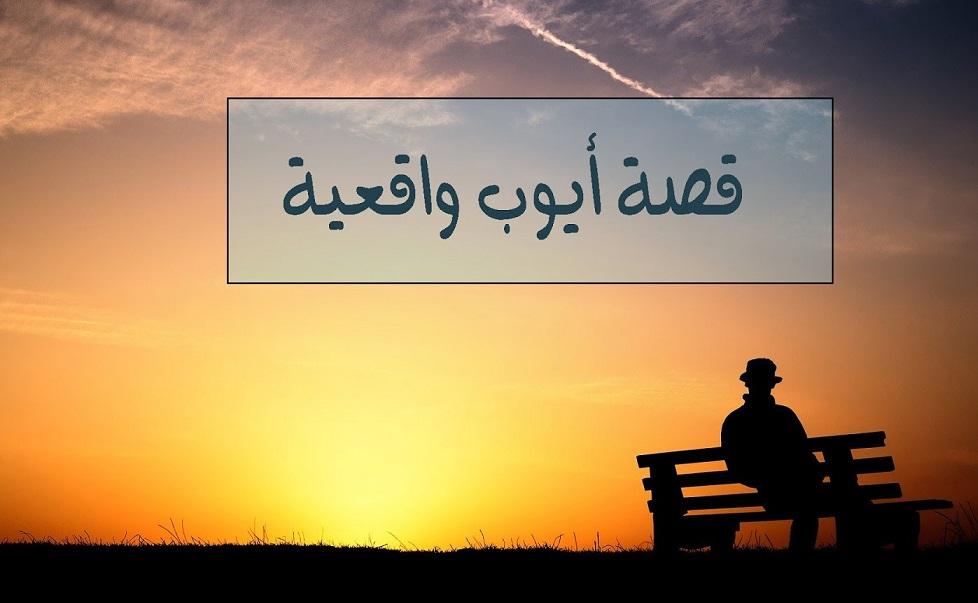 قصص واقعية,قصة,قصص قبل النوم,قصة واقعية,قصة حب كورية,قصة حقيقية,رمضان,قصة أغرب من الخيال,قصص حقيقية,واقعية,قصص واقعية حزينة,قصص واقعية قصيرة,قصص واقعية مضحكة,قصة قصيدة,قصة رائعة,قصص واقعية عراقية,قصة يوسف,قصة النبي موسى,قصة مسموعة,فيلم