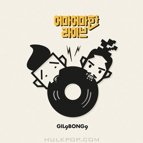 GB9 (Gilgu Bonggu) – 어마어마한 라이브 STAGE 1 – Single