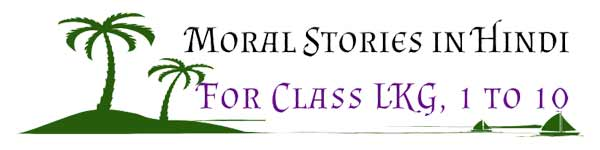 Moral stories in Hindi for class 2 - Moral Stories in Hindi