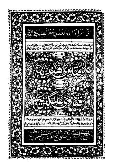 ندیہ ترجمہ فتوی عالمگیریہ جلد 1 صفحہ 16