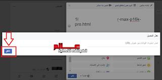 طريقة فك الحظر عن رابط موقعك أو مدونتك في فيسبوك facebook