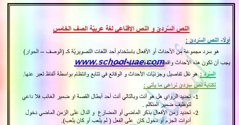 النص السردى والنص الإقناعى لغة عربية للصف الخامس