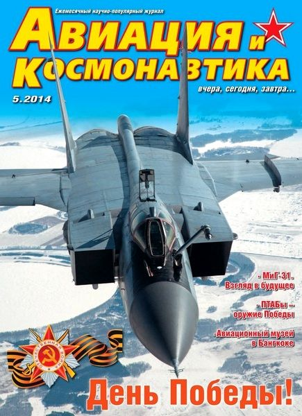 Авиация и космонавтика 2014