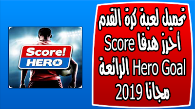 تحميل لعبة كرة القدم أحرز هدفا Score Hero Goal الرائعة مجانا 2019