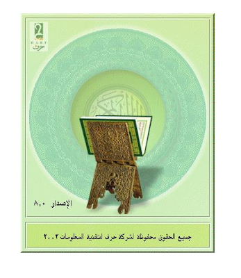 Download Al-Quran