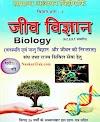 Pariksha Vani Biology Book in Hindi PDF free Download