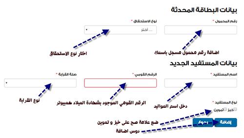 خبر عاجل بيان صحفى لوزارة التموين للتسهيل على المواطنين لاضافة المواليد وتصحيح الاخطاء الكترونيا