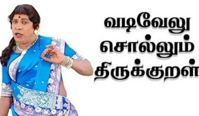 Vadivelu Sollum Thirukkural | IBC Tamil