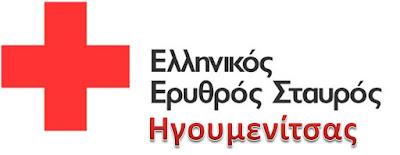Ηγουμενίτσα: Σήμερα η τελετή απονομής πτυχίων των εθελοντών νοσηλευτικής του Ερυθρού Σταυρού