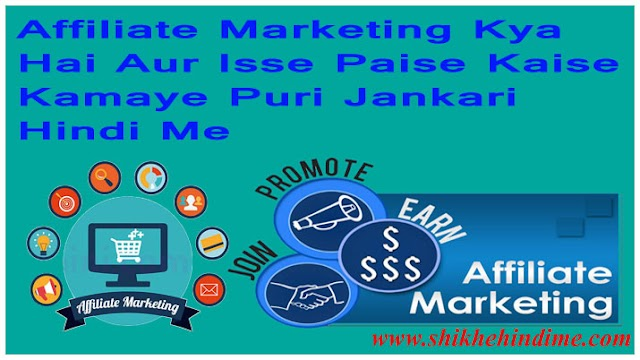 Affiliate Marketing Kya Hai Aur Isse Paise Kaise Kamaye Puri Jankari Hindi Me