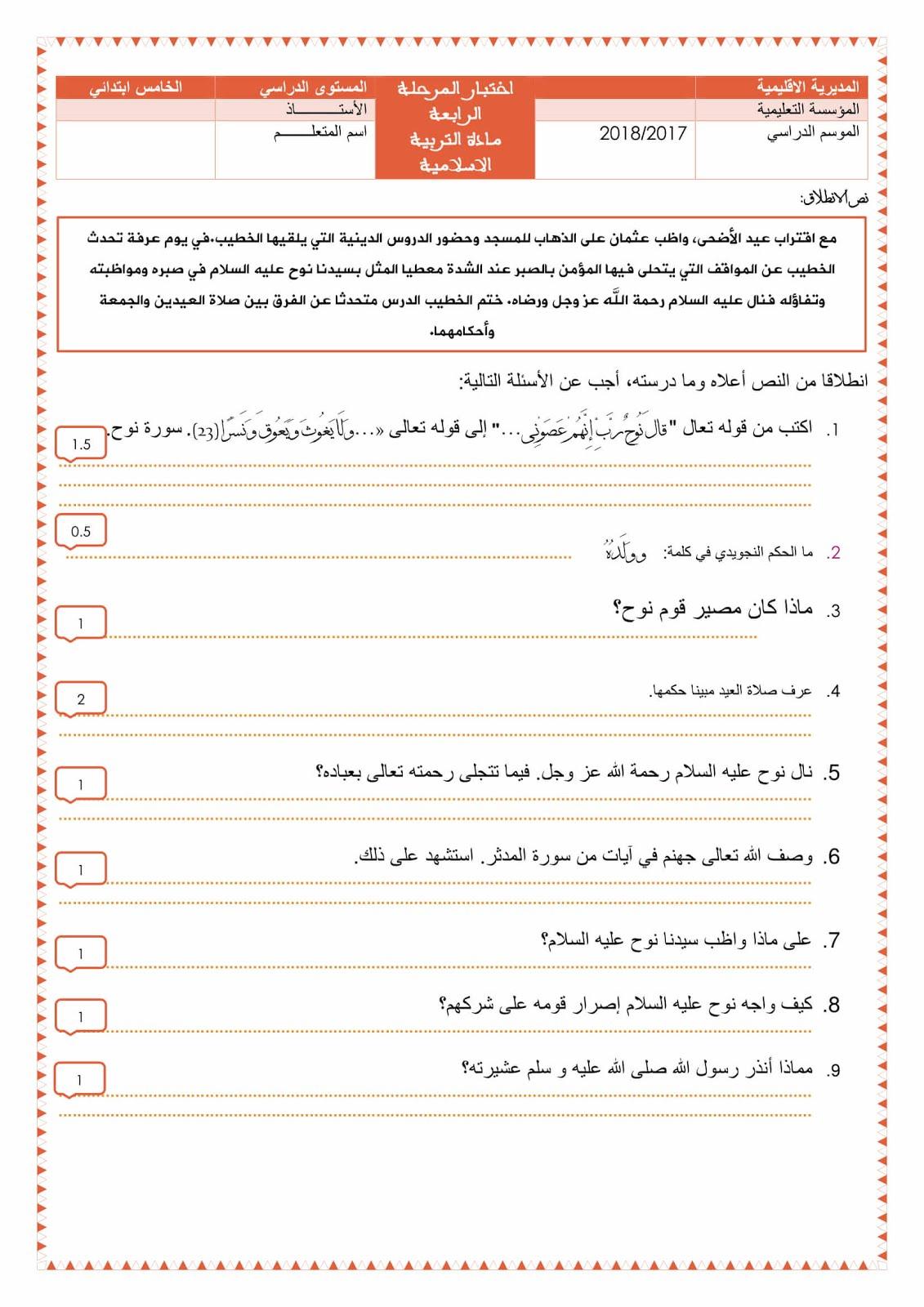 فرض التربية الإسلامية الخامس