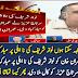 What Sartaj Aziz said On Nawaz sharif