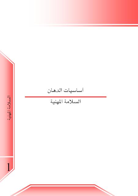كتاب لشرح كل ما يخص اعمال الدهانات والتشطيبات