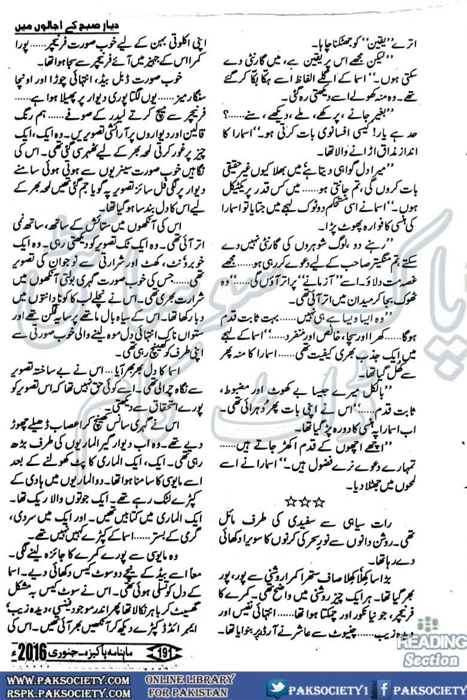 Dayar E Subah Ke Ujalon Main By Nayab Jilani Read Online