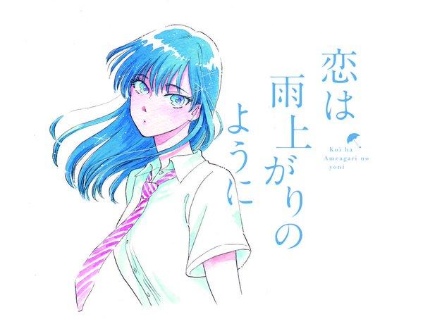 El rey de otaku el manga koi wa ameagari no you ni se for Koi ha ameagari no youni