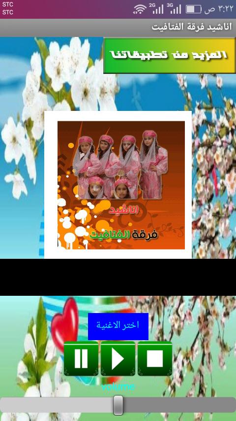 اناشيد اسلامية للتحميل مجانا mp3