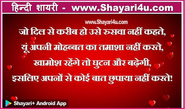 जो दिल से करीब हो  - Love Shayari