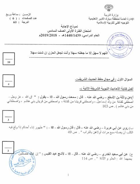 اجابة امتحان التربية الاسلامية للصف السادس