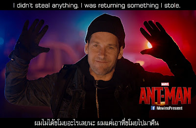 Ant Man Quotes