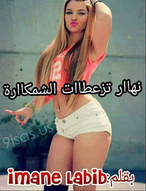 رواية نهار تزعطات الشمكارة
