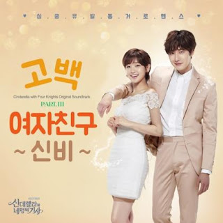 Chord : Green Cacao - If I Meet You Again Someday (OST. Cinderella & Four Knights)
