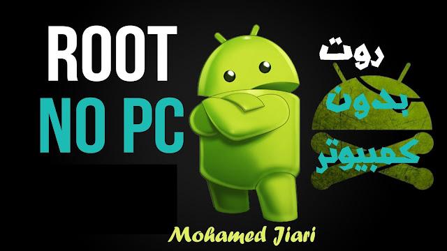 طريقة عمل روت لجميع هواتف الأندرويد بدون حاسوب  How To Root Android Without Computer