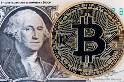 Bitcoin нацелился на отметку в $6000
