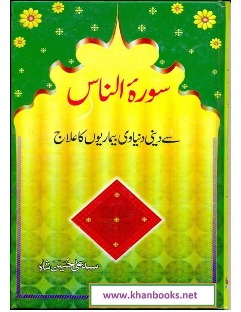 Sura e Naas Se Diny aur Dunyawi Bimaryon Ka Elaj By Syed Ali Hussain Shah urdu Book Free download.