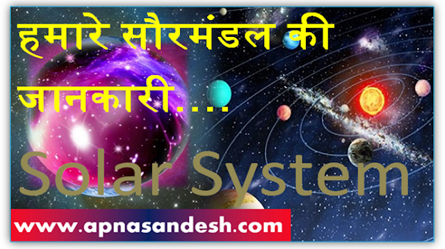 हमारे सौरमंडल की जानकारी - Information about our solar system
