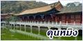เที่ยวคุนหมิง เมืองแห่งฤดูใบไม้ผลิ