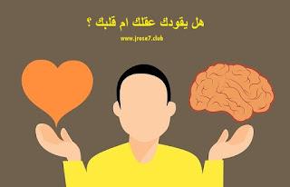 هل يقودك عقلك ام قلبك ؟
