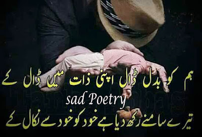 lovely poetry in Urdu, love poetry