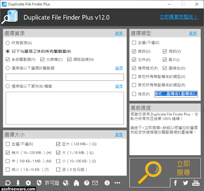 Duplicate File Finder Plus