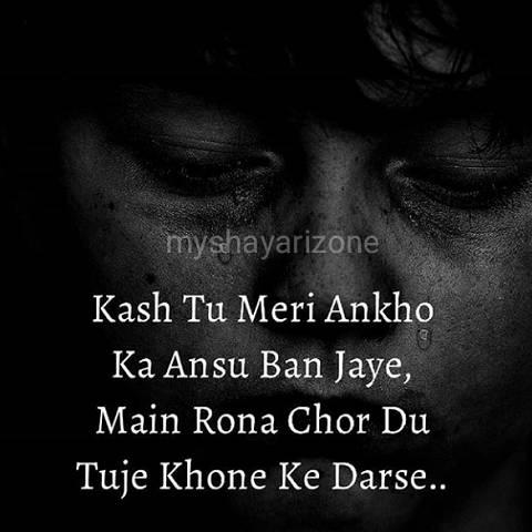 Aansu Bhari Shayari Picture SMS in Hindi