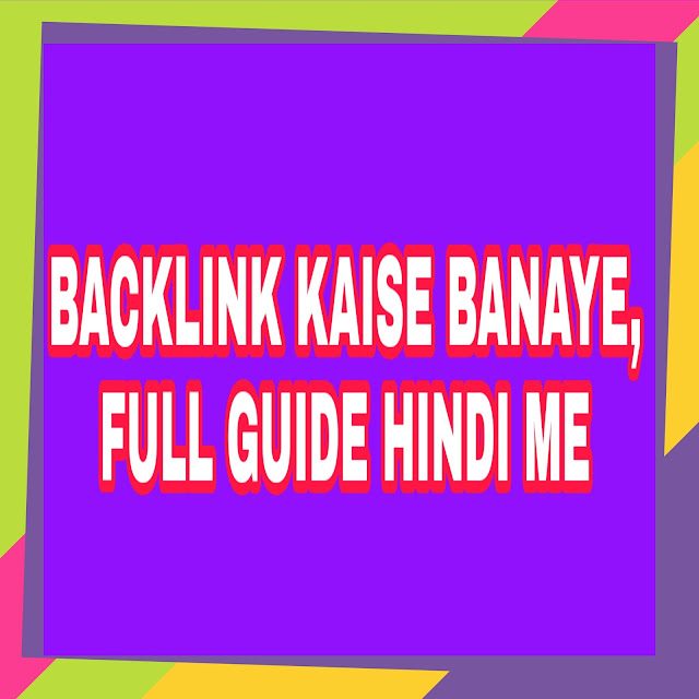 BEST QUALITY BACKLINK KYA HAI||BACKLINK KAISE BANAYE FULL GUIDE-( 2018)
