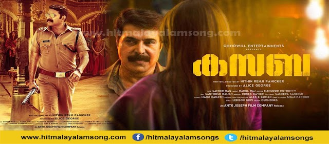 Ayyayyayyo – Kasaba Malayalam Movie Songs Lyrics