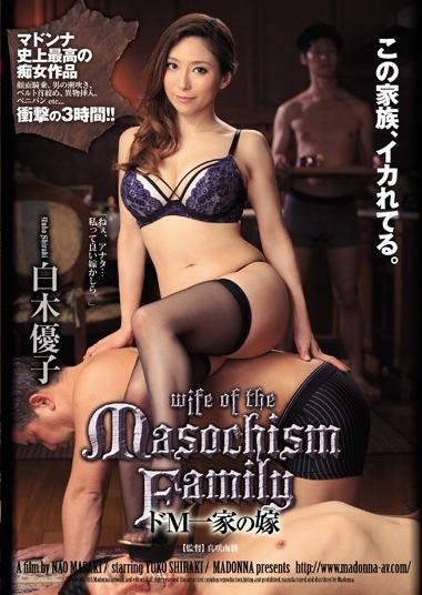 De M Family Of The Daughter-in-law Yuko Shiraki
