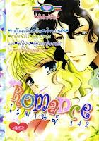 ขายการ์ตูน Romance เล่ม 142